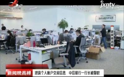 上海:泄露个人账户交易信息 中信银行一行长被撤职