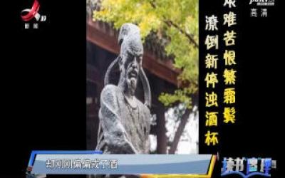 读书廖理20200515《杜甫 中国最伟大的诗人》