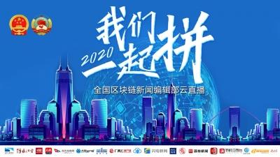 """两会云播间:【2020 我们一起拼】 7省联动 共话""""疫往·情深"""""""