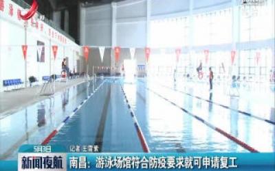 南昌:游泳场馆符合防疫要求就可申请复工