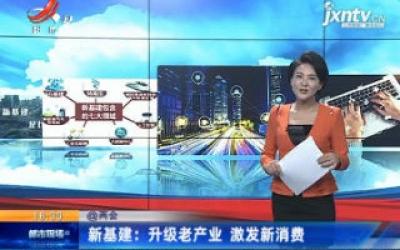 【@两会】新基建:升级老产业 激发新消费