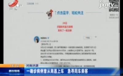 河南济源:一确诊病例曾从南昌上车 急寻同车乘客