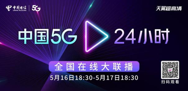 """中国电信""""5·17""""系列活动硬核提升5G产业链创新力"""