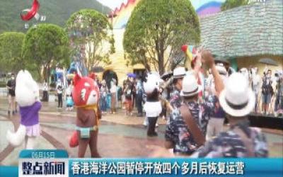 香港海洋公园暂停开放四个多月后恢复运营