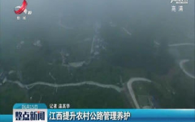 江西提升农村公路管理养护