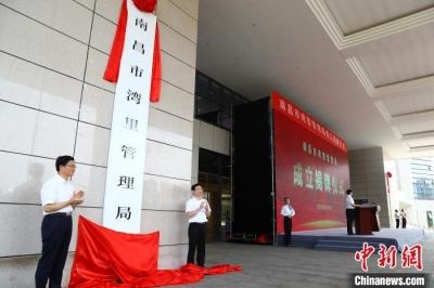 江西省会南昌红谷滩区、湾里管理局挂牌