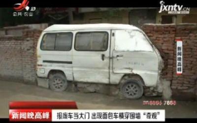 """哈尔滨:报废车当大门 出现面包车横穿围墙""""奇观"""""""