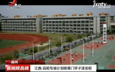 江西高校专项计划助寒门学子读名校