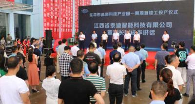 乐平市高新科技产业园一期项目竣工投产