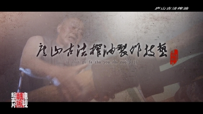 【赣风】庐山古法榨油