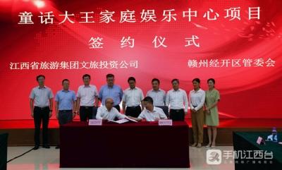 新旅35亿签约打造中国第二个皮皮鲁冒险乐园