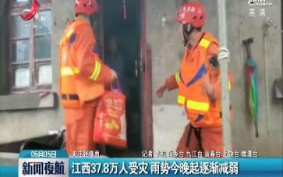 【关注强降雨】江西37.8万人受灾 雨势6月5日晚起逐渐减弱