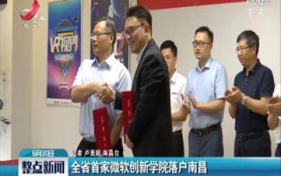 江西省首家微软创新学院落户南昌