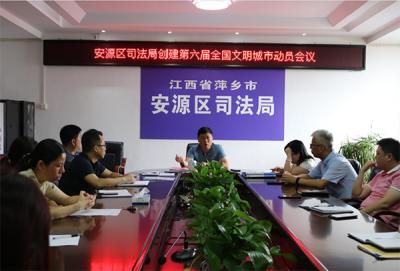 安源区司法局召开创建第六届全国文明城市动员会议