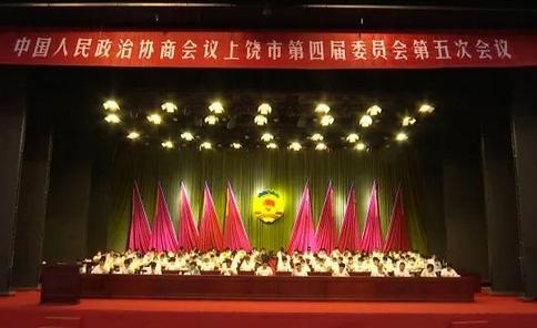 上饶市政协四届五次会议隆重开幕