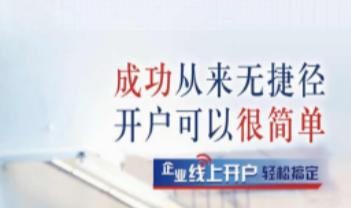 """交通银行江西省分行推出""""e商通""""线上预约开户服务"""