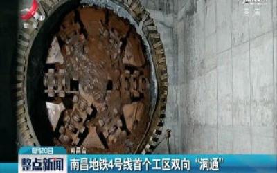 """南昌地铁4号线首个工区双向""""洞通"""""""