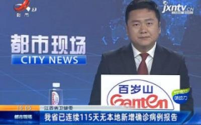 江西省卫健委:我省已连续115天无本地新增确诊病例报告