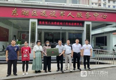 情系退役军人 东湖区退役军人法律援助工作站挂牌成立