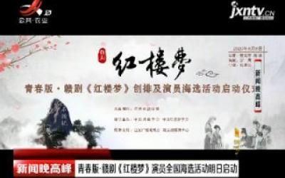 青春版·赣剧《红楼梦》演员全国海选活动6月8日启动