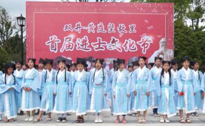 九江修水:黄庭坚故里景区举办首届进士文化节