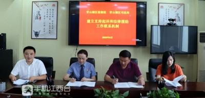 青山湖区司法局建立支持起诉和法律援助工作联系机制