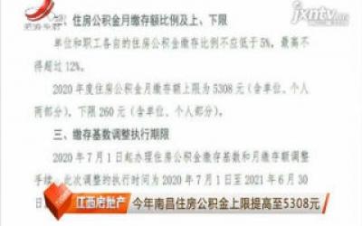 2020年南昌住房公积金上限提高至5308元
