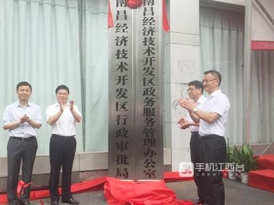 一枚印章管审批 南昌经开区行政审批局揭牌成立
