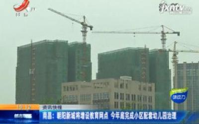 南昌:朝阳新城将增设教育网点 2020年底完成小区配套幼儿园治理