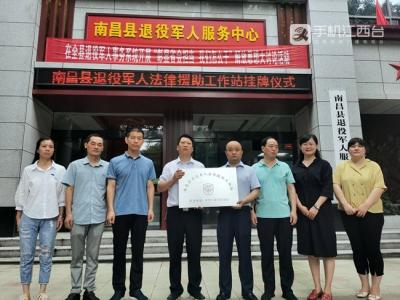 南昌县退役军人法律援助工作站挂牌成立