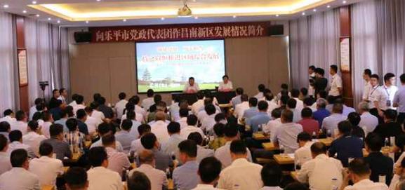 乐平市委中心组集体学习会在昌南新区召开