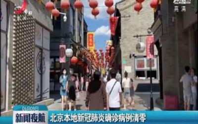 北京本地新冠肺炎确诊病例清零