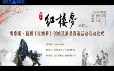 青春版·赣剧《红楼梦》宣传片