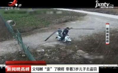 """江苏:父母树""""歪""""了榜样 带着3岁儿子去盗窃"""