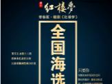 青春版·赣剧《红楼梦》全国海选