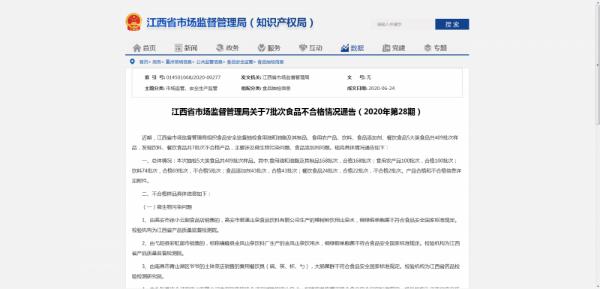 """江西省市场监督管理局公布7批次食品不合格情况 吉安两品牌饮用水""""中枪"""""""