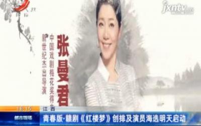江西:青春版·赣剧《红楼梦》创排及演员海选6月8日启动