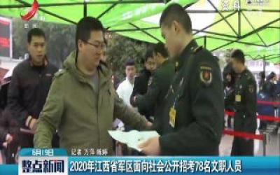 2020年江西省军区面向社会公开招考78名文职人员
