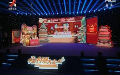 《中国村播大会》今天首秀 直播带货助力脱贫攻坚