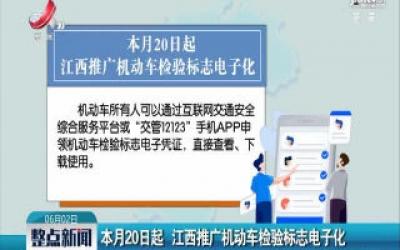 6月20日起 江西推广机动车检验标志电子化