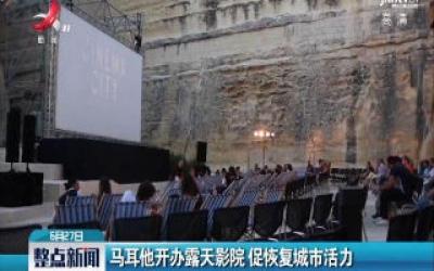 马耳他开办露天影院 促恢复城市活力