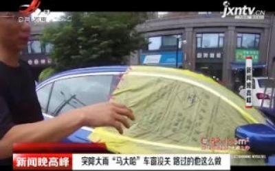 """杭州:突降大雨""""马大哈""""车窗没关 路过的他这么做"""