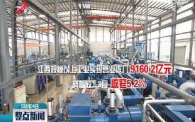 2020年前4月 江西规上工业营收增速全国第四
