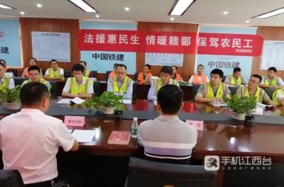 青云谱区司法局为农民工讨薪提供法律援助