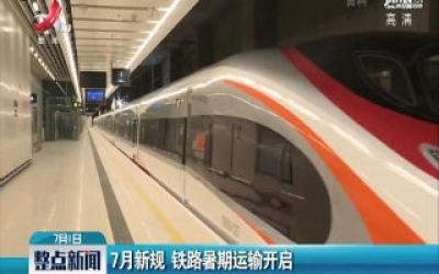 7月新规 铁路暑期运输开启