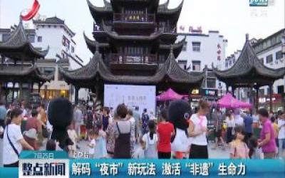 """婺源:解码""""夜市"""" 新玩法 激活""""非遗""""生命力"""