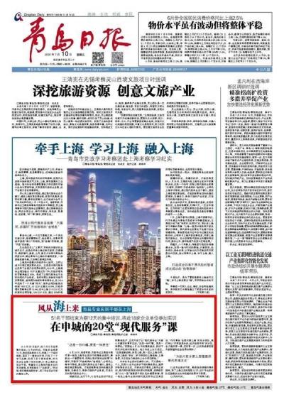 """风从海上来 青岛专业实训干部在上海 在申城的20堂""""现代服务""""课"""