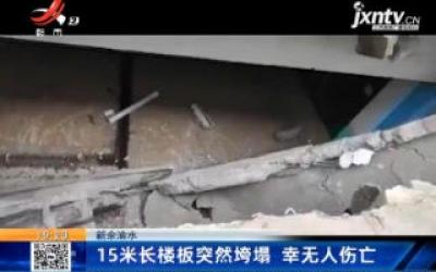 新余渝水:15米长楼板突然垮塌 幸无人伤亡