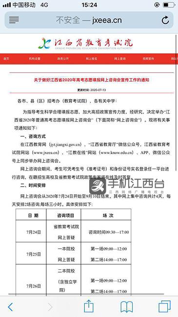定了!江西2020年高招志愿填报网上咨询会7月24日举行