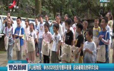 庐山植物园:举办2020抗疫专题科普展 启动暑期自然研学活动